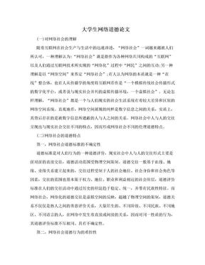 大学生网络道德论文.doc