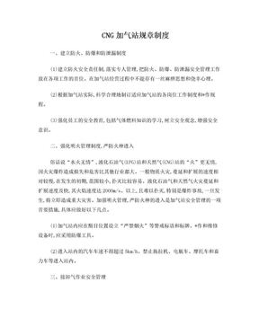 CNG加气站规章制度.doc