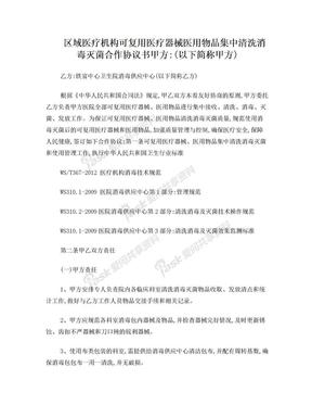 医疗器械清洗消毒协议.doc