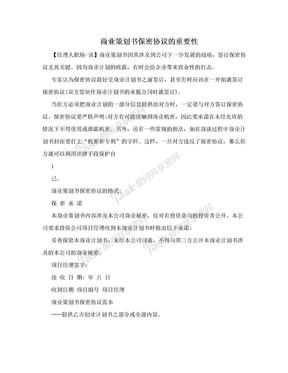 商业策划书保密协议的重要性.doc