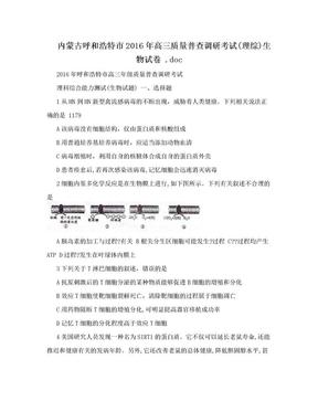 内蒙古呼和浩特市2016年高三质量普查调研考试(理综)生物试卷 .doc.doc