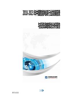 行业分析2018-2023年中国智能电表行业发展前景与投资战略规划分析报告(目录).doc