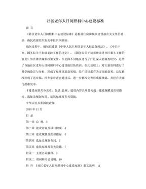 社区老年人日间照料中心建设标准.doc