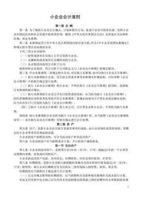 2011年小企业会计准则WORD版.doc