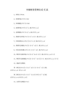 中级财务管理公式总结.doc