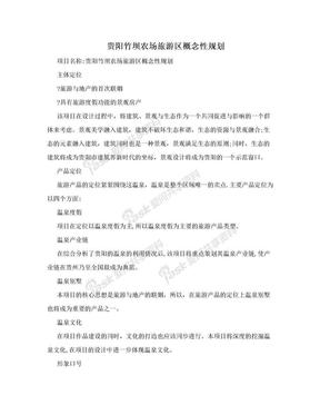 贵阳竹坝农场旅游区概念性规划.doc
