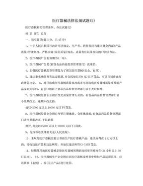 医疗器械法律法规试题(2).doc