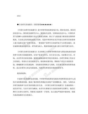 2016-2020年中国减肥药行业市场分析报告目录.doc