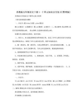 苏教版五年级语文下册1--7单元知识点全复习[整理版].doc