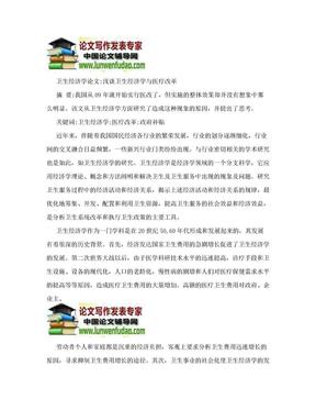 卫生经济学论文:浅谈卫生经济学与医疗改革.doc