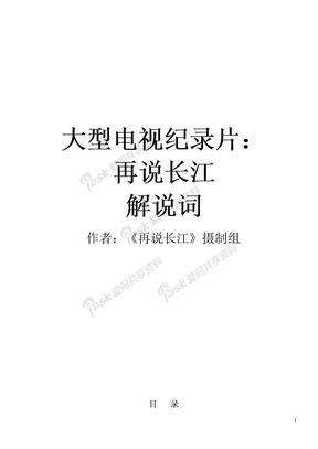 再说长江解说词.doc