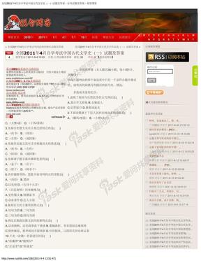 全国2011年4月自学考试中国古代文学史(一)试题及答案 - 自考试题及答案 - 锐智博客.pdf