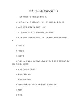 语言文字规范化知识测试题 (1).doc