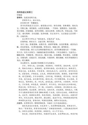 洛阳伽蓝记 周祖谟校注 卷3.doc