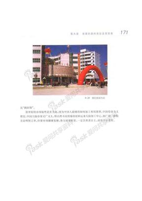 秋眉翡翠  实用翡翠学-8.pdf
