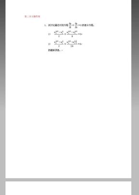 偏微分方程的数值解法课后习题答案(2).pdf