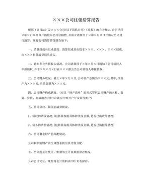 ×××公司注销清算报告.doc