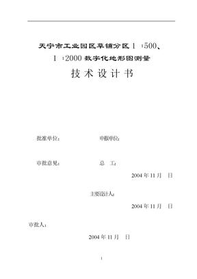 1:500地形图测量技术设计书.doc