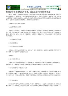 病虫害防治论文病虫害论文:浅谈蔬菜病虫害防治措施.doc