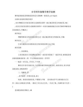 小学四年级数学教学案例.doc
