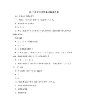 2012南京中考数学试题及答案.doc