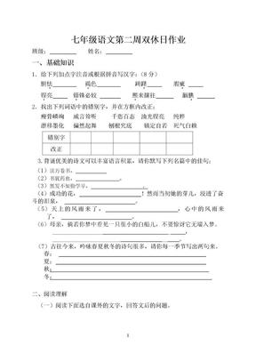 七年级上语文第二周双休日作业.doc