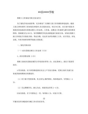 学校教职工工作量化考核方案.doc