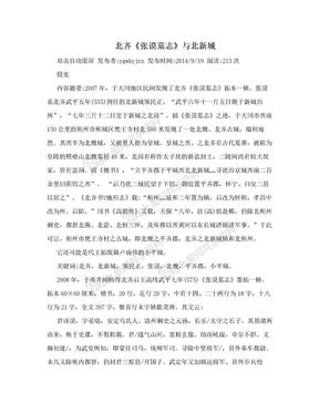 北齐《张谟墓志》与北新城.doc