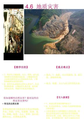 地理:4.6《地质灾害》课件(旧人教版必修上).ppt