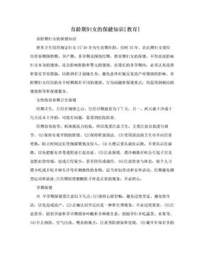 育龄期妇女的保健知识[教育].doc