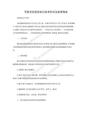 学校突发饮用水污染事件处理应急预案.doc