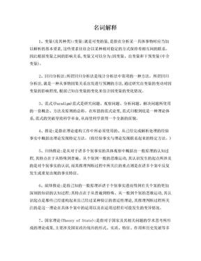 比较政治学.doc