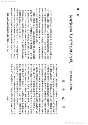 石井修道著『宋代禅宗史の研究』--中国曹洞宗と道元禅 .pdf