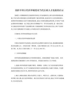 浅析中国古代科举制度对当代行政人才选拔的启示.doc