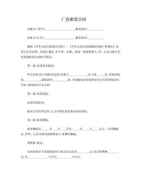 厂房租赁合同(17号(空白).doc