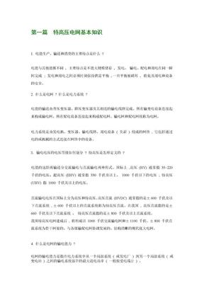 """""""三华""""同步电网知识手册(标准).doc"""