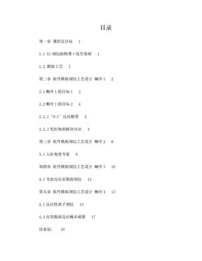 MATLAB刻蚀工艺模拟仿真 - 副本.doc