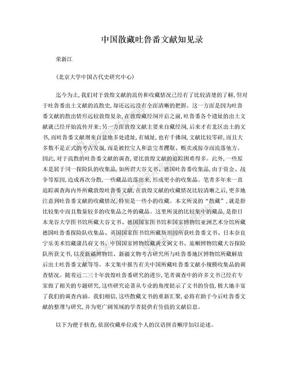 中国散藏吐鲁番文献知见录.doc