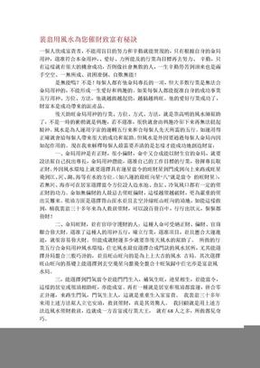 裴翁用風水為您催財致富有秘訣.doc
