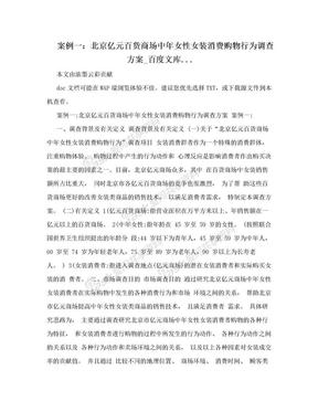 案例一:北京亿元百货商场中年女性女装消费购物行为调查方案_百度文库....doc
