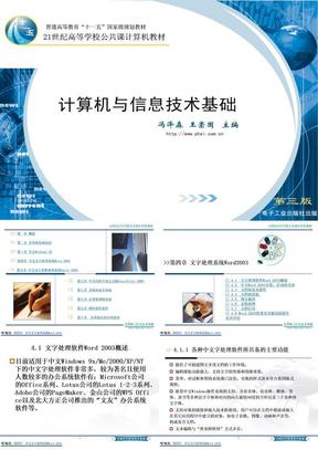 计算机与信息技术基础(第3版)第四章.ppt