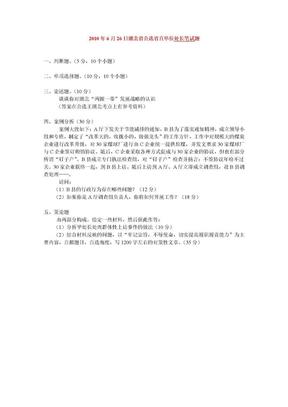 2010年6月26日湖北省公选省直单位处长笔试题.doc