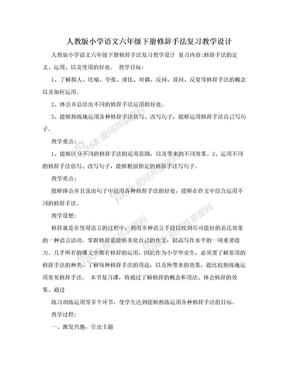 人教版小学语文六年级下册修辞手法复习教学设计.doc
