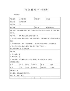 合同管理员岗位说明书.doc