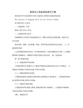 教师语言技能训练教学大纲.doc