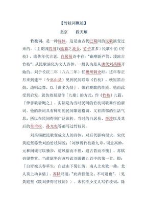 段天顺:竹枝词概述.doc