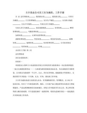 立丰食品公司员工行为规范、工作手册.doc