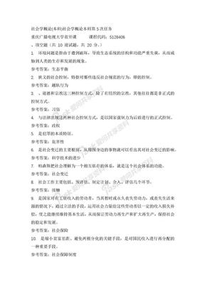 重庆电大社会学概论(本科)社会学概论本科第5次任务参考资料.docx
