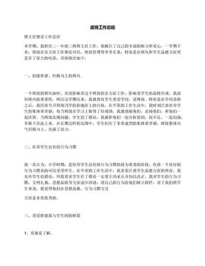德育工作总结.docx