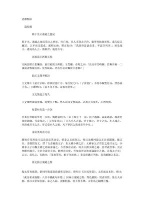 清稗类钞 徐珂编062.doc